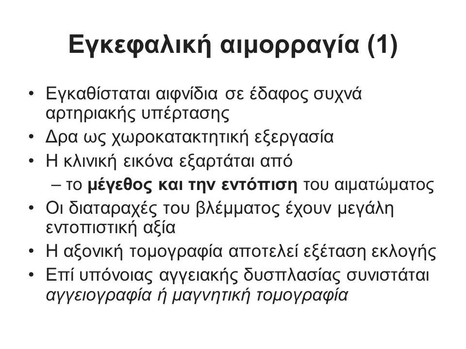 Εγκεφαλική αιμορραγία (1)