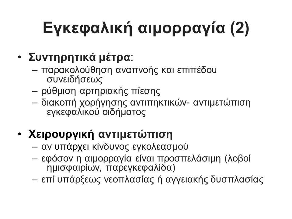 Εγκεφαλική αιμορραγία (2)