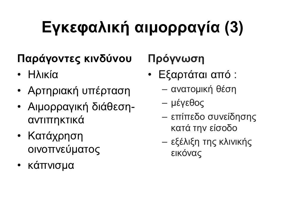 Εγκεφαλική αιμορραγία (3)