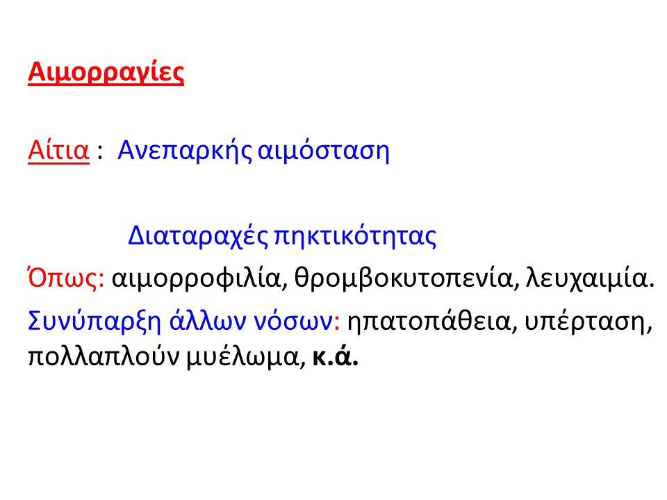 Αιμορραγίες Αίτια : Ανεπαρκής αιμόσταση Διαταραχές πηκτικότητας Όπως: αιμορροφιλία, θρομβοκυτοπενία, λευχαιμία.