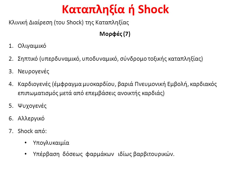Καταπληξία ή Shock Κλινική Διαίρεση (του Shock) της Καταπληξίας