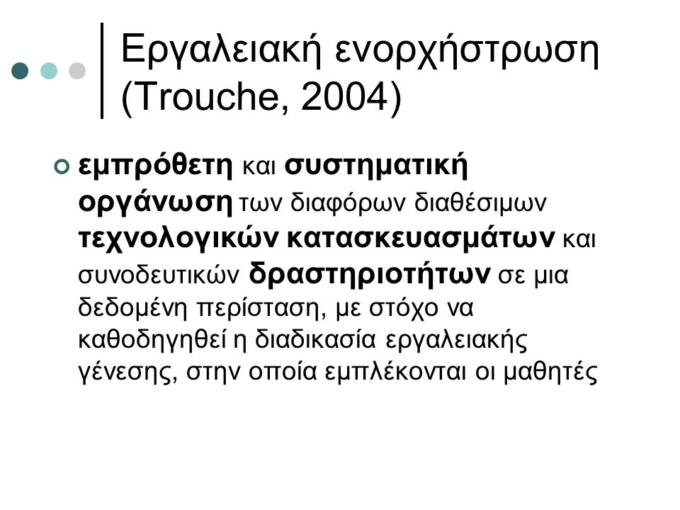 Εργαλειακή ενορχήστρωση (Trouche, 2004)