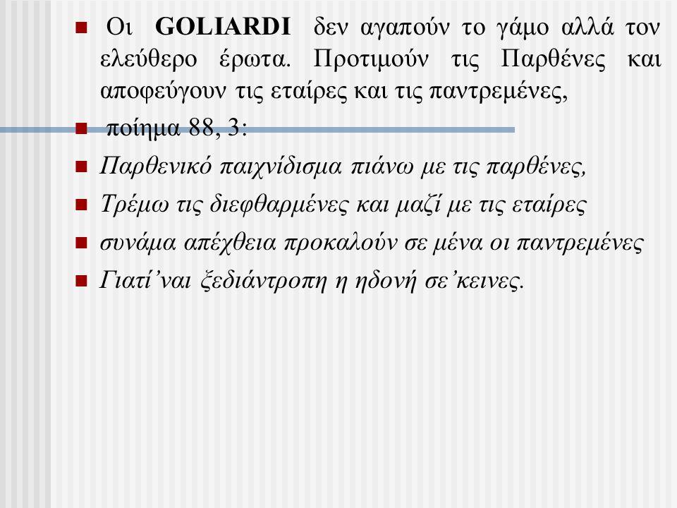 Οι GOLIARDI δεν αγαπούν το γάμο αλλά τον ελεύθερο έρωτα