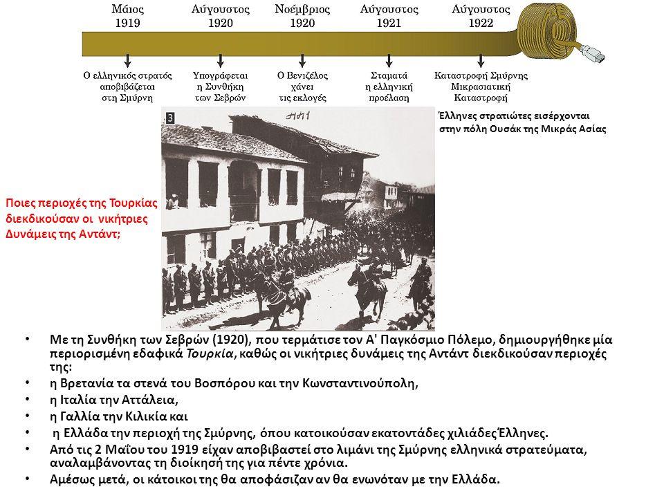 η Βρετανία τα στενά του Βοσπόρου και την Κωνσταντινούπολη,