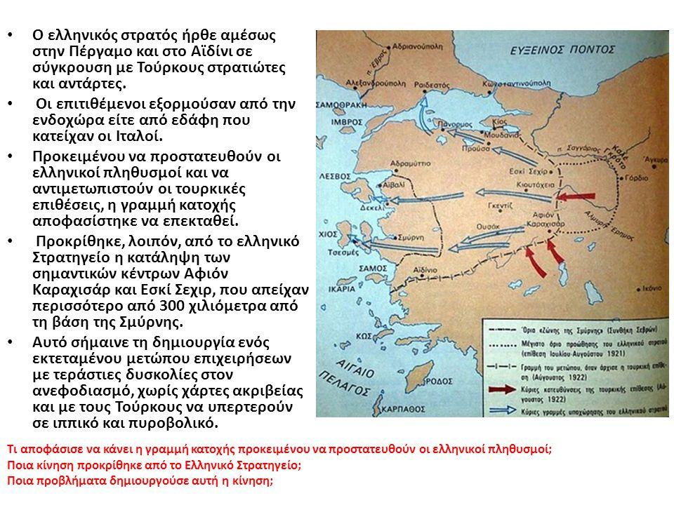 Ο ελληνικός στρατός ήρθε αμέσως στην Πέργαμο και στο Αϊδίνι σε σύγκρουση με Τούρκους στρατιώτες και αντάρτες.