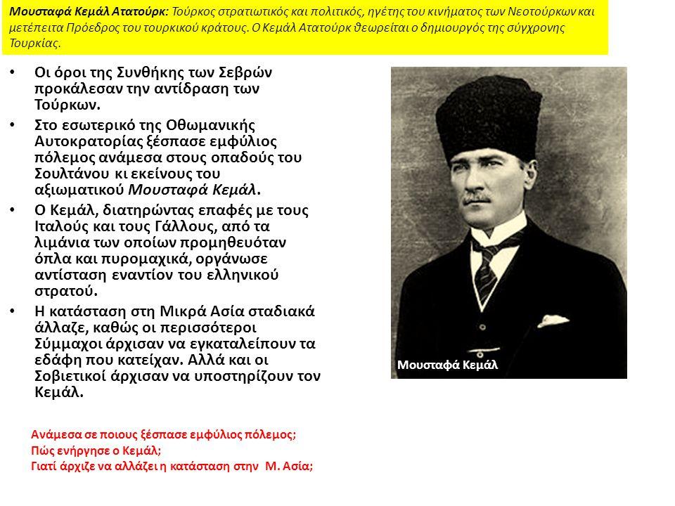 Οι όροι της Συνθήκης των Σεβρών προκάλεσαν την αντίδραση των Τούρκων.