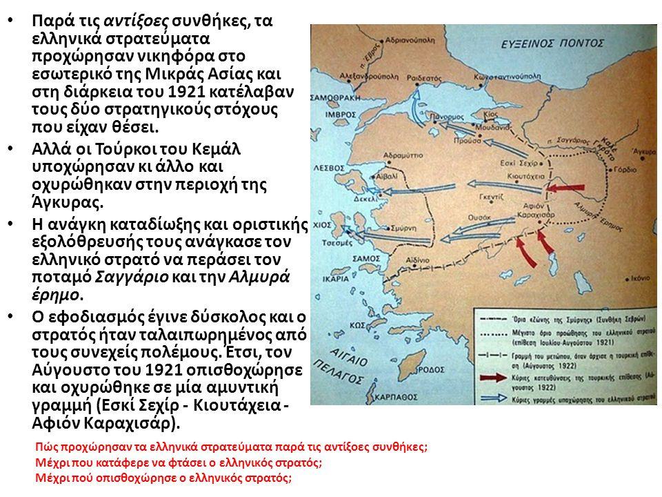 Παρά τις αντίξοες συνθήκες, τα ελληνικά στρατεύματα προχώρησαν νικηφόρα στο εσωτερικό της Μικράς Ασίας και στη διάρκεια του 1921 κατέλαβαν τους δύο στρατηγικούς στόχους που είχαν θέσει.