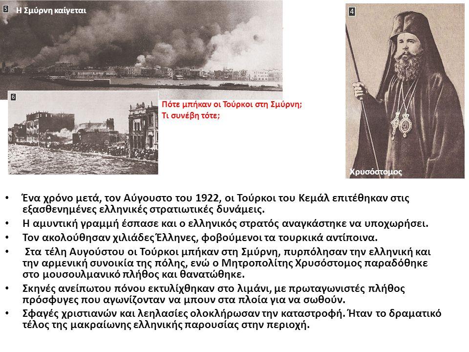 Τον ακολούθησαν χιλιάδες Έλληνες, φοβούμενοι τα τουρκικά αντίποινα.