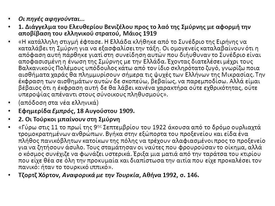Οι πηγές αφηγούνται... 1. Διάγγελμα του Ελευθερίου Βενιζέλου προς το λαό της Σμύρνης με αφορμή την αποβίβαση του ελληνικού στρατού, Μάιος 1919.
