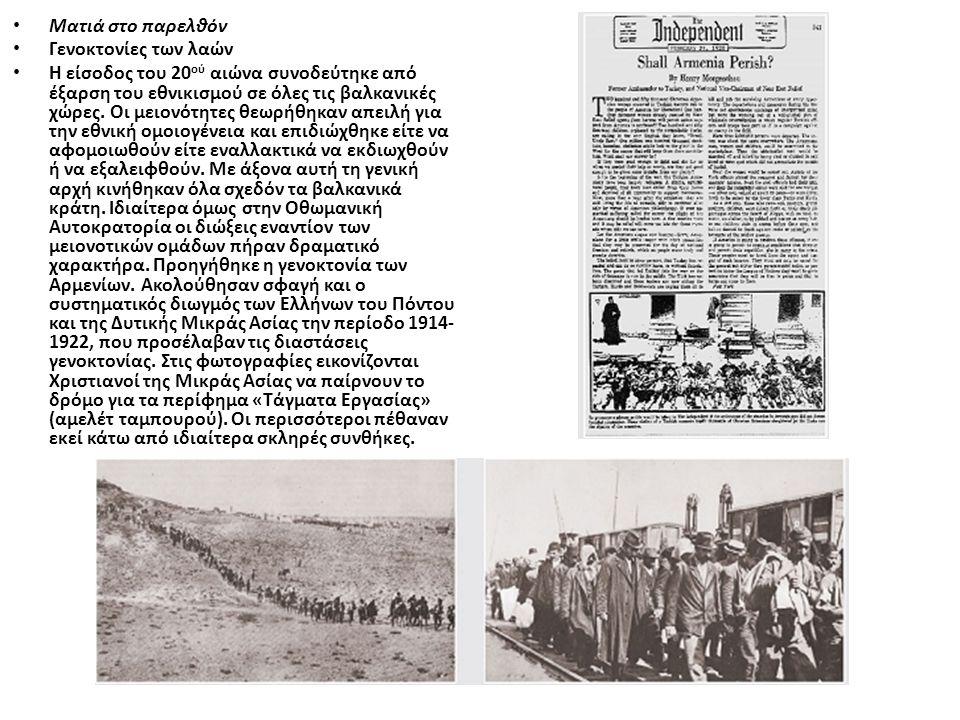 Ματιά στο παρελθόν Γενοκτονίες των λαών.