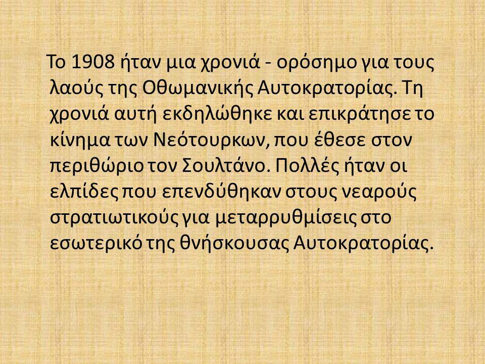 Το 1908 ήταν μια χρονιά - ορόσημο για τους λαούς της Οθωμανικής Αυτοκρατορίας.