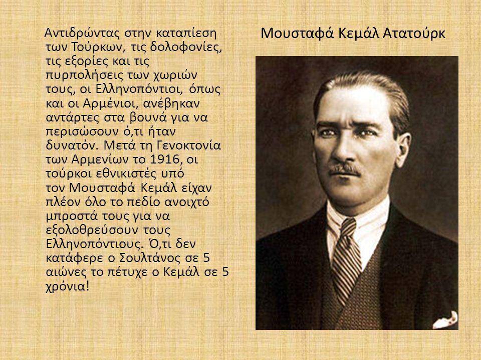 Μουσταφά Κεμάλ Ατατούρκ