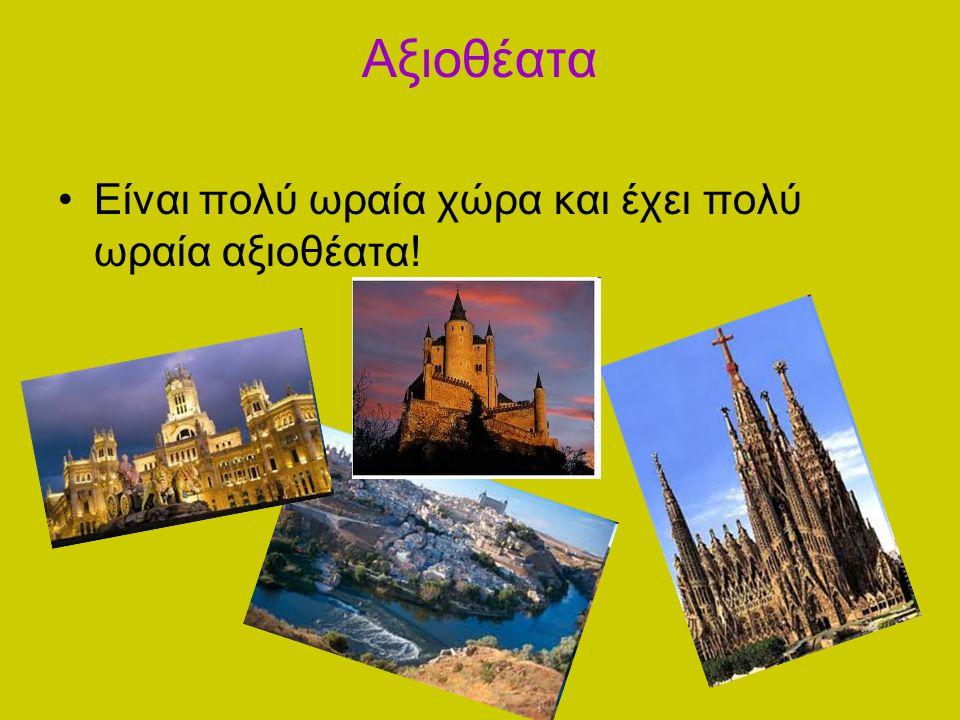 Αξιοθέατα Είναι πολύ ωραία χώρα και έχει πολύ ωραία αξιοθέατα!