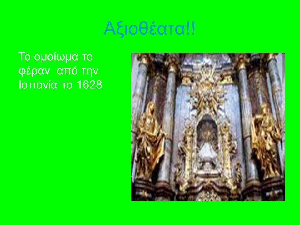 Αξιοθέατα!! Το ομοίωμα το φέραν από την Ισπανία το 1628.