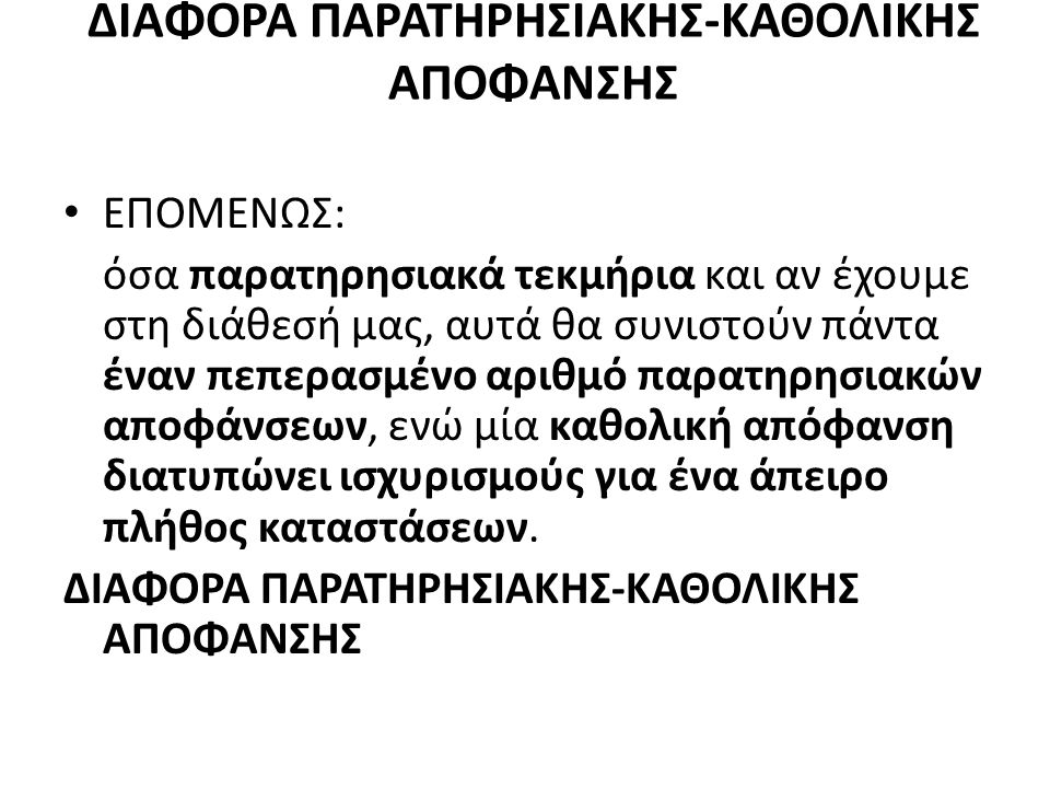 ΔΙΑΦΟΡΑ ΠΑΡΑΤΗΡΗΣΙΑΚΗΣ-ΚΑΘΟΛΙΚΗΣ ΑΠΟΦΑΝΣΗΣ
