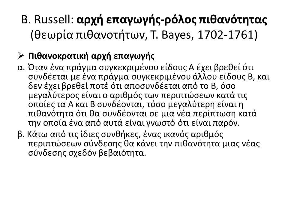 B. Russell: αρχή επαγωγής-ρόλος πιθανότητας (θεωρία πιθανοτήτων, T