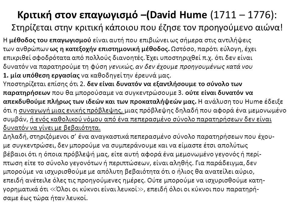 Κριτική στον επαγωγισμό –(David Hume (1711 – 1776): Στηρίζεται στην κριτική κάποιου που έζησε τον προηγούμενο αιώνα!