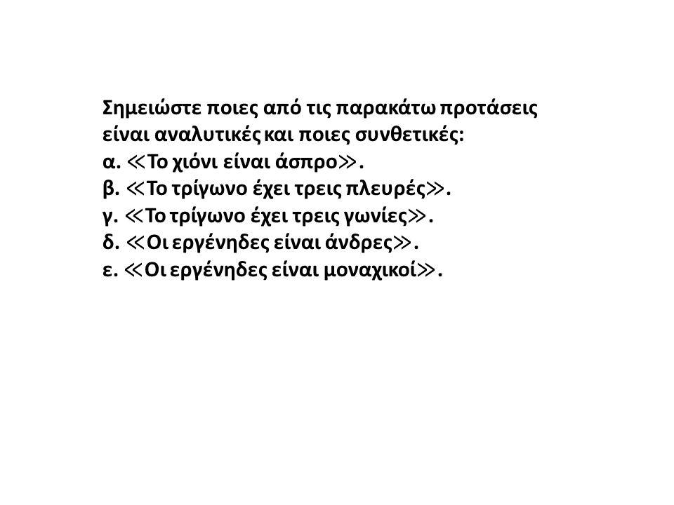 Σημειώστε ποιες από τις παρακάτω προτάσεις είναι αναλυτικές και ποιες συνθετικές: