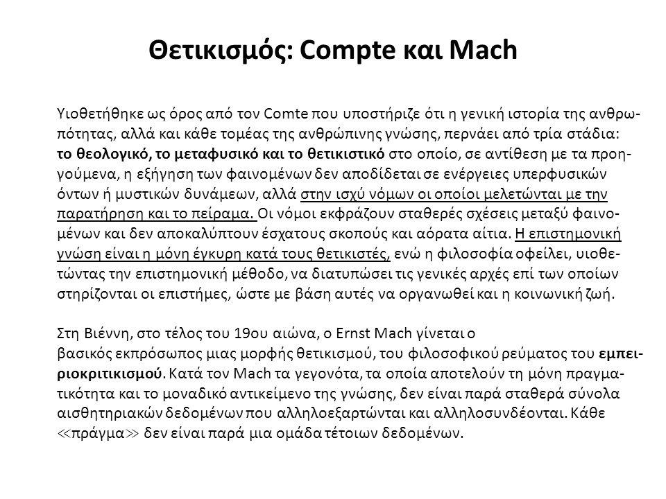 Θετικισμός: Compte και Mach