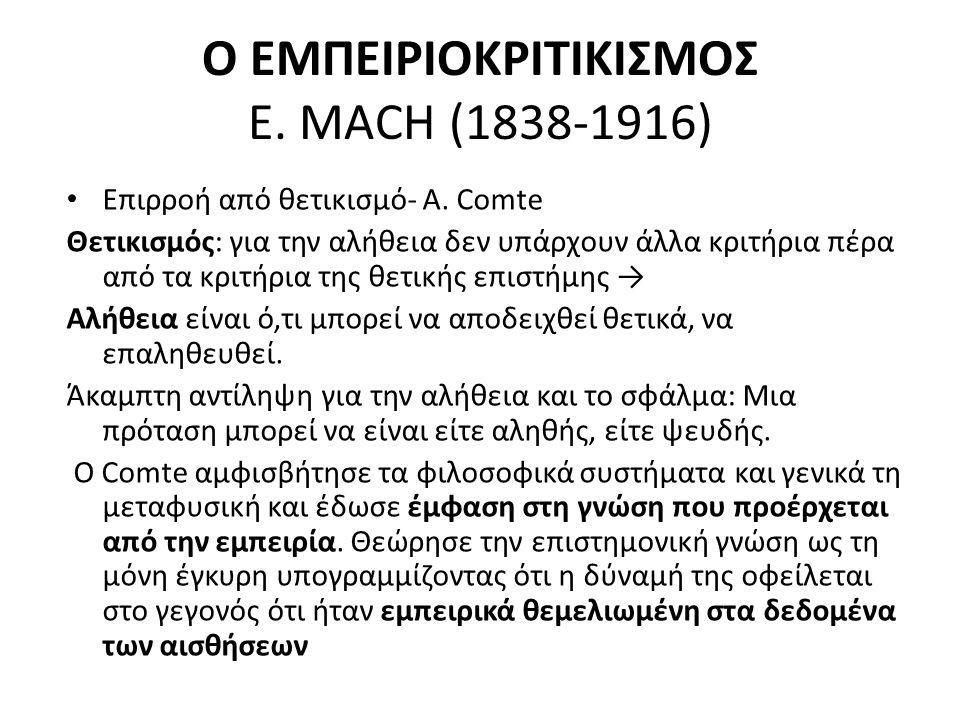 O EMΠEIPIOKPITIKIΣMOΣ E. MACH (1838-1916)