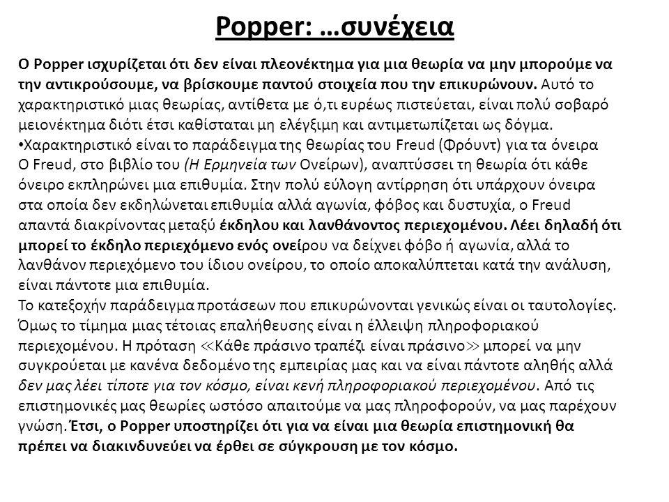 Popper: …συνέχεια Ο Popper ισχυρίζεται ότι δεν είναι πλεονέκτημα για μια θεωρία να μην μπορούμε να.