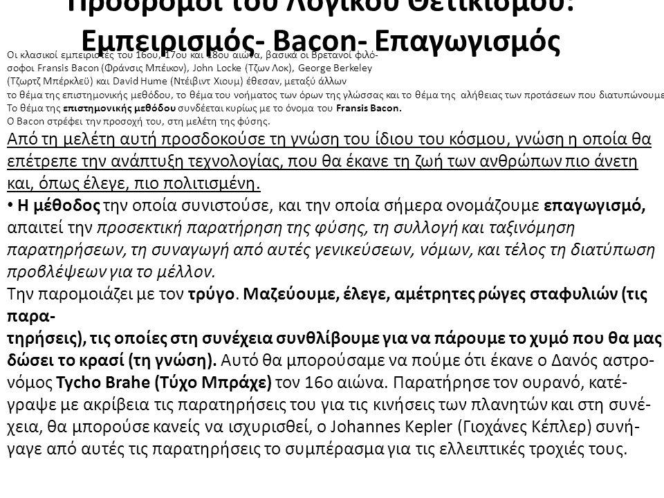 Πρόδρομοι του Λογικού Θετικισμού: Εμπειρισμός- Bacon- Επαγωγισμός