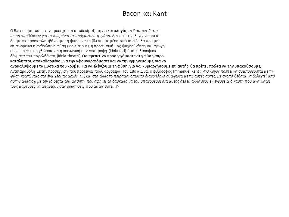 Bacon και Kant Ο Bacon εφιστούσε την προσοχή και αποδοκίμαζε την εικοτολογία, τη βιαστική διατύ-