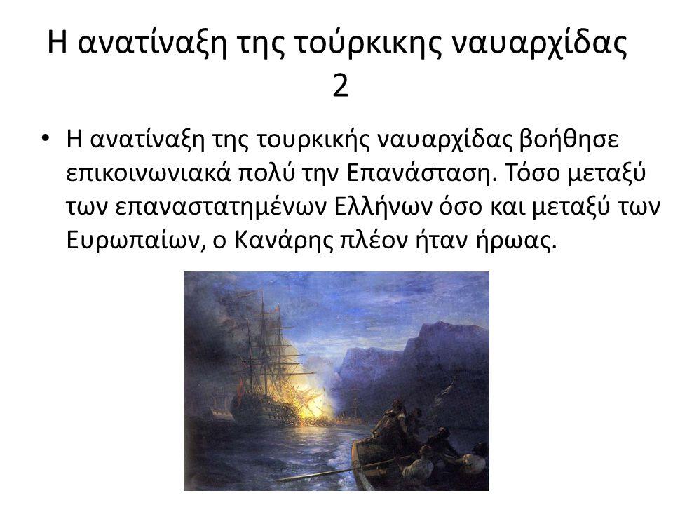 Η ανατίναξη της τούρκικης ναυαρχίδας 2