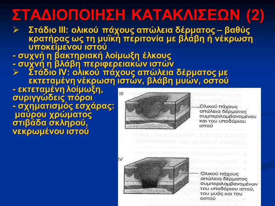 ΣΤΑΔΙΟΠΟΙΗΣΗ ΚΑΤΑΚΛΙΣΕΩΝ (2)