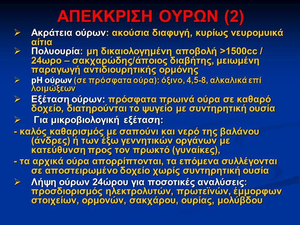 ΑΠΕΚΚΡΙΣΗ ΟΥΡΩΝ (2) Ακράτεια ούρων: ακούσια διαφυγή, κυρίως νευρομυικά αίτια.