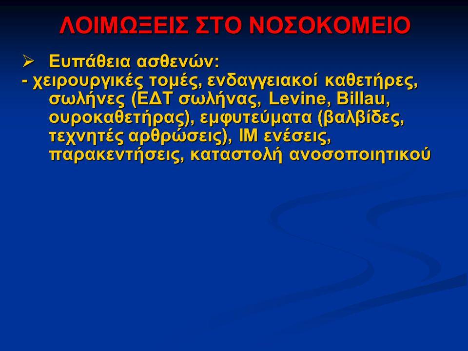 ΛΟΙΜΩΞΕΙΣ ΣΤΟ ΝΟΣΟΚΟΜΕΙΟ