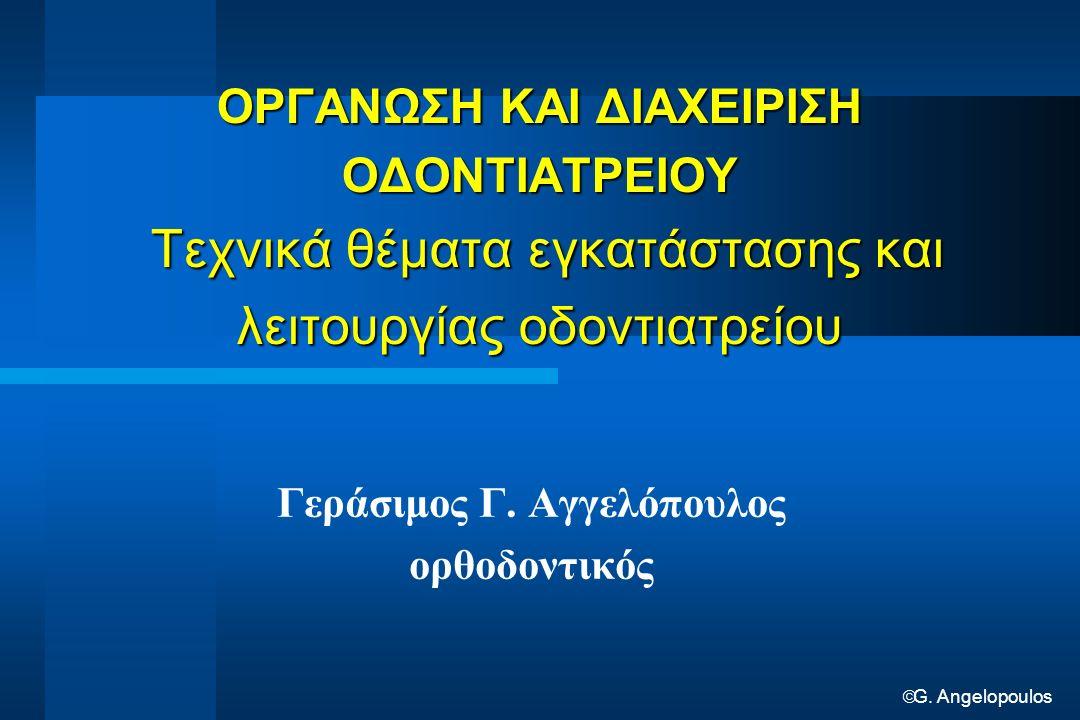 Γεράσιμος Γ. Αγγελόπουλος ορθοδοντικός