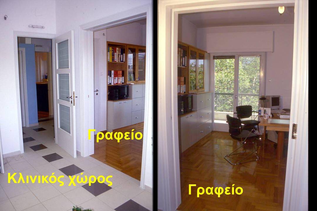Γραφείο Κλινικός χώρος Γραφείο