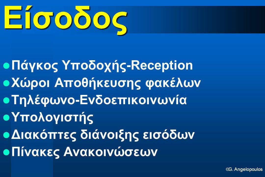 Είσοδος Πάγκος Υποδοχής-Reception Χώροι Αποθήκευσης φακέλων