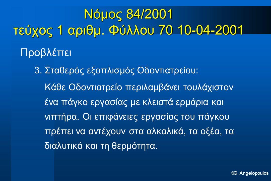 Νόμος 84/2001 τεύχος 1 αριθμ. Φύλλου 70 10-04-2001