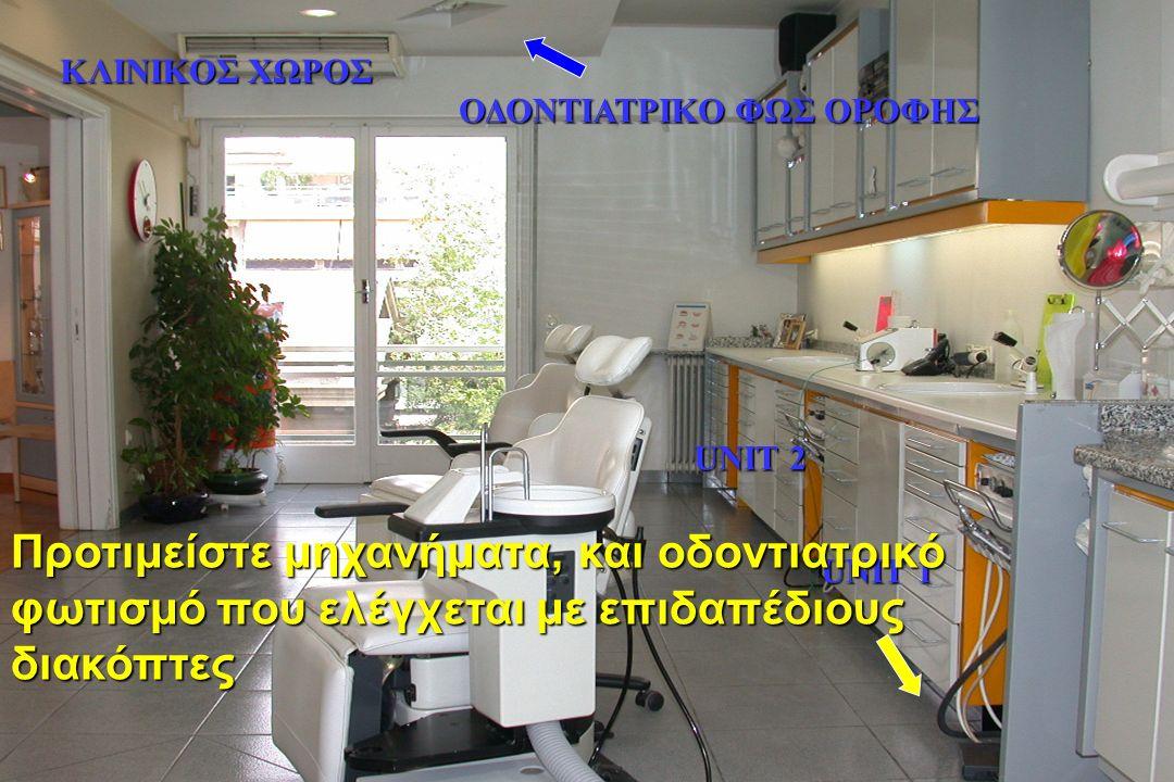 ΚΛΙΝΙΚΟΣ ΧΩΡΟΣ ΟΔΟΝΤΙΑΤΡΙΚΟ ΦΩΣ ΟΡΟΦΗΣ. UNIT 2. Προτιμείστε μηχανήματα, και οδοντιατρικό φωτισμό που ελέγχεται με επιδαπέδιους διακόπτες.