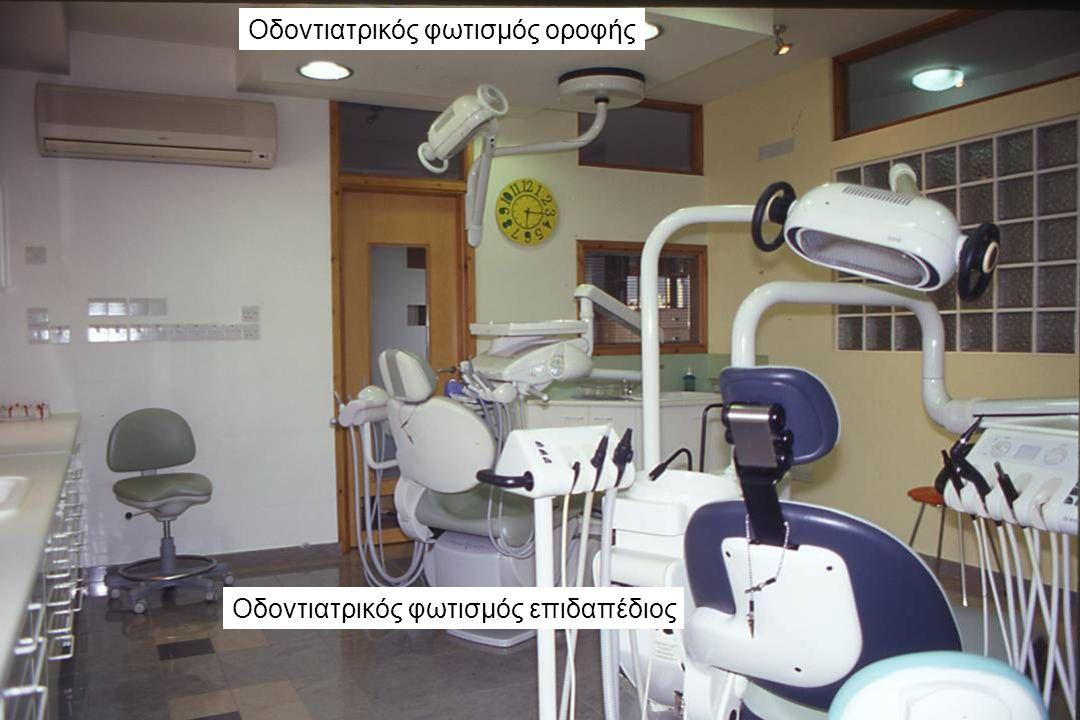 Οδοντιατρικός φωτισμός οροφής