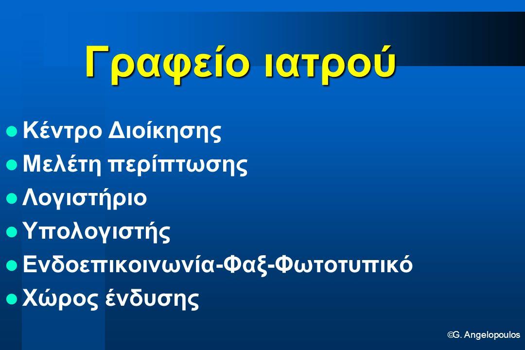 Γραφείο ιατρού Κέντρο Διοίκησης Μελέτη περίπτωσης Λογιστήριο