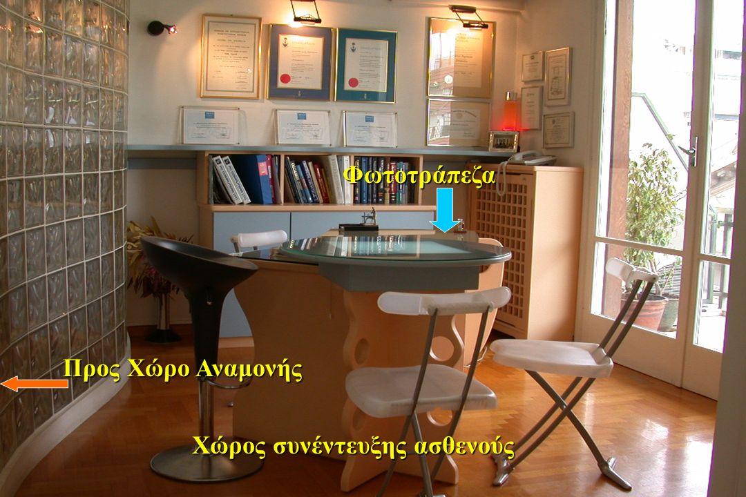Φωτοτράπεζα Προς Χώρο Αναμονής Χώρος συνέντευξης ασθενούς