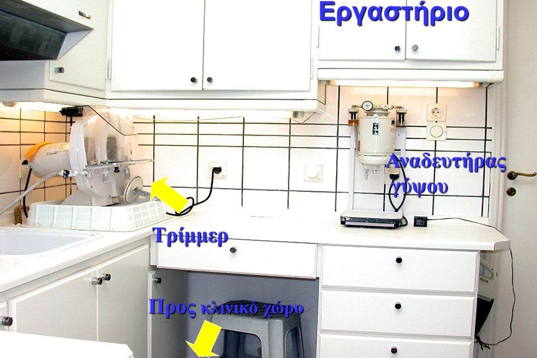 Εργαστήριο Αναδευτήρας γύψου Τρίμμερ Προς κλινικό χώρο