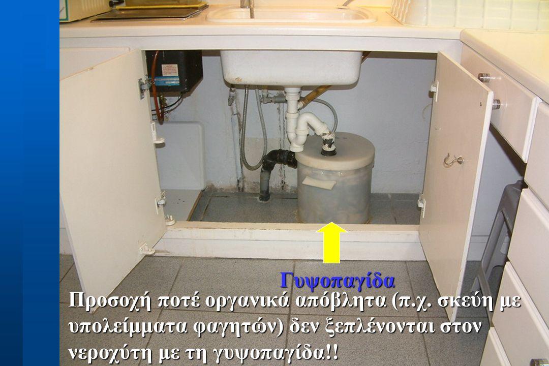 Γυψοπαγίδα Προσοχή ποτέ οργανικά απόβλητα (π.χ.