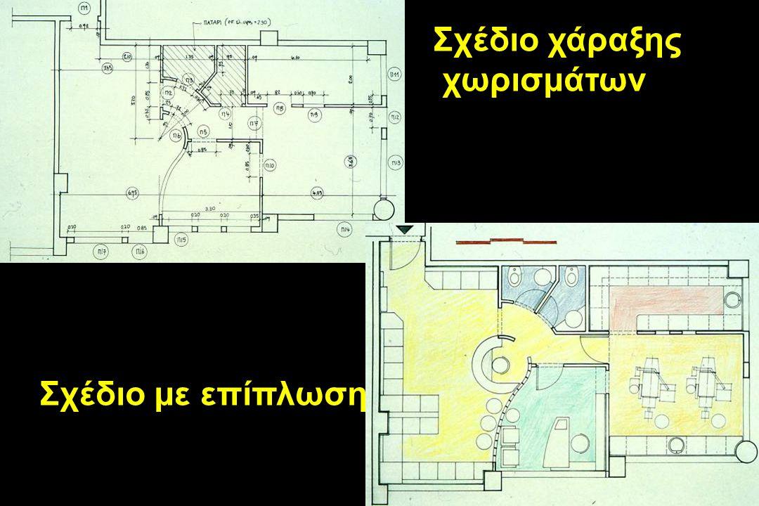 Σχέδιο χάραξης χωρισμάτων Σχέδιο με επίπλωση