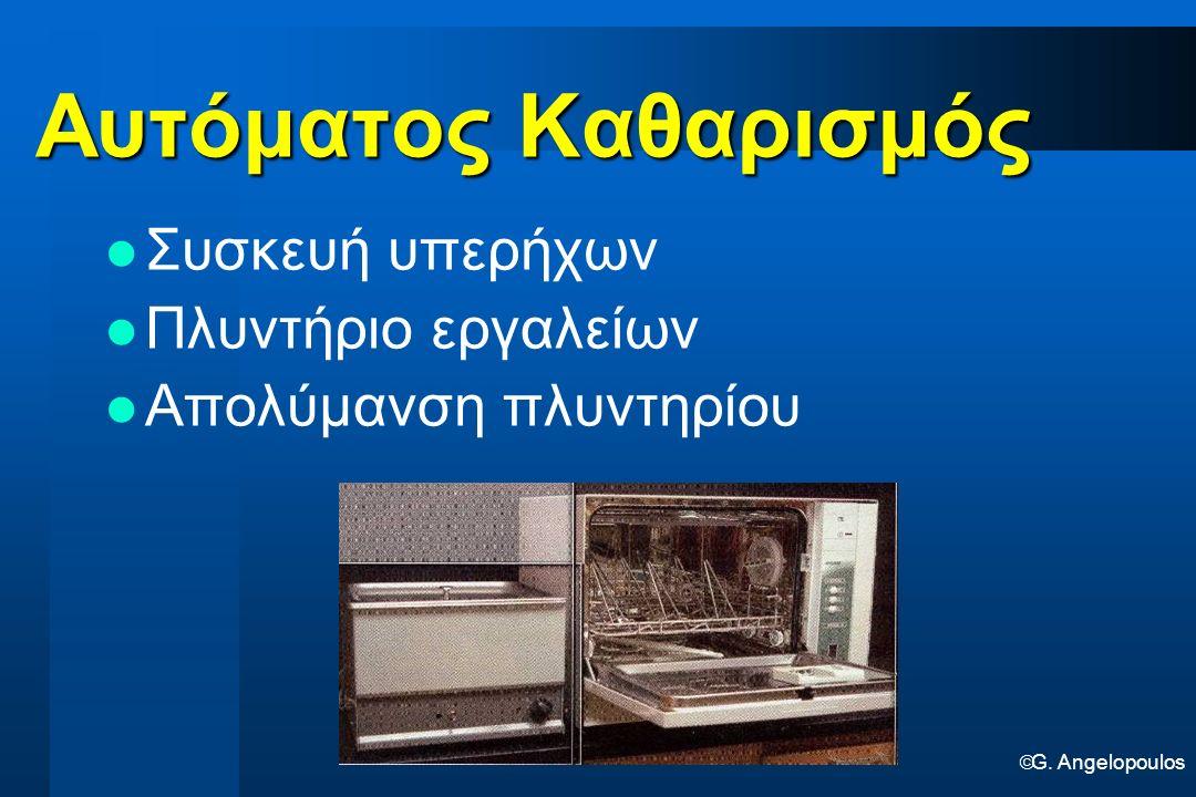 Αυτόματος Καθαρισμός Συσκευή υπερήχων Πλυντήριο εργαλείων