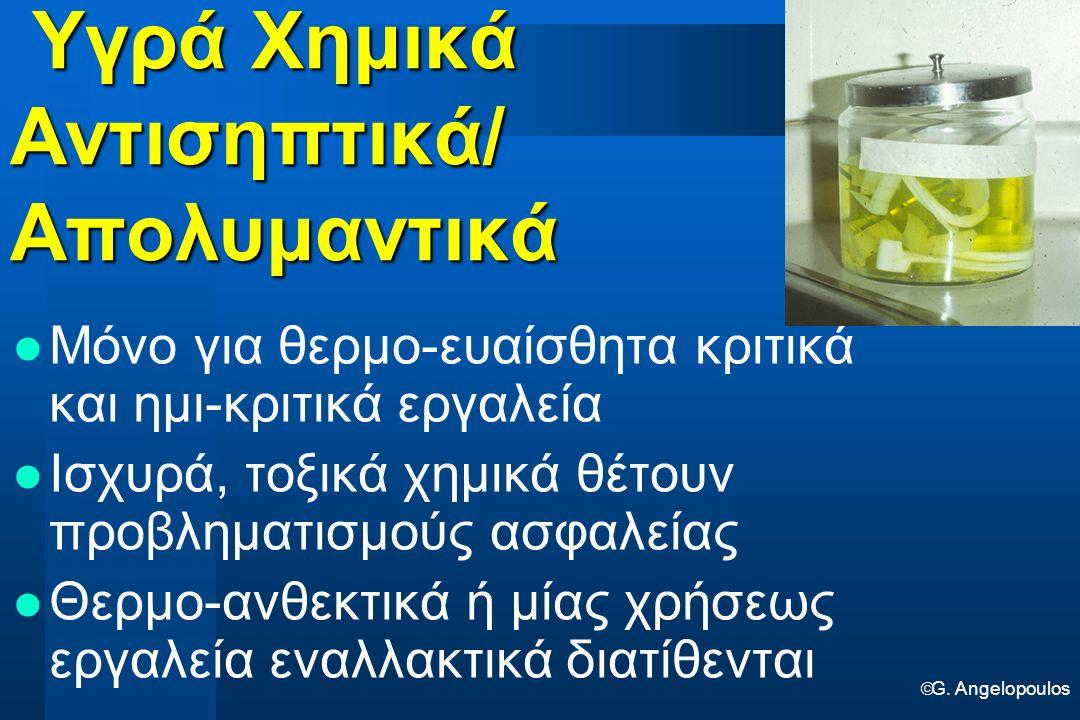 Υγρά Χημικά Αντισηπτικά/ Απολυμαντικά
