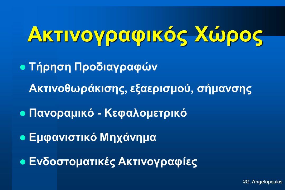 Ακτινογραφικός Χώρος Τήρηση Προδιαγραφών Ακτινοθωράκισης, εξαερισμού, σήμανσης. Πανοραμικό - Κεφαλομετρικό.