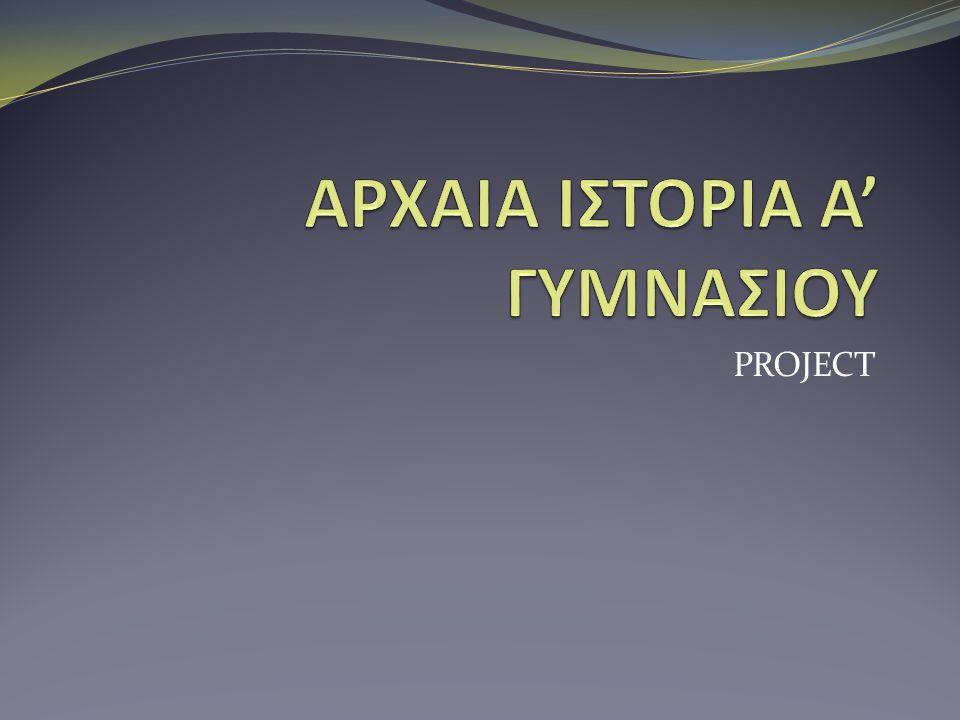 ΑΡΧΑΙΑ ΙΣΤΟΡΙΑ Α' ΓΥΜΝΑΣΙΟΥ