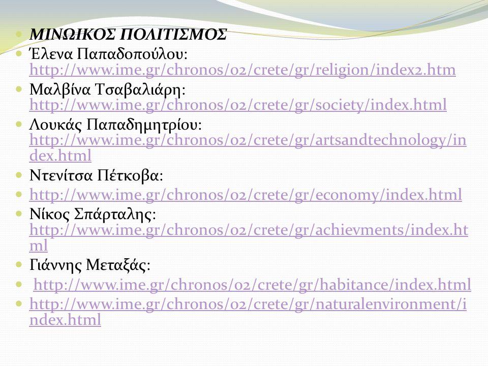 ΜΙΝΩΙΚΟΣ ΠΟΛΙΤΙΣΜΟΣ Έλενα Παπαδοπούλου: http://www.ime.gr/chronos/02/crete/gr/religion/index2.htm.