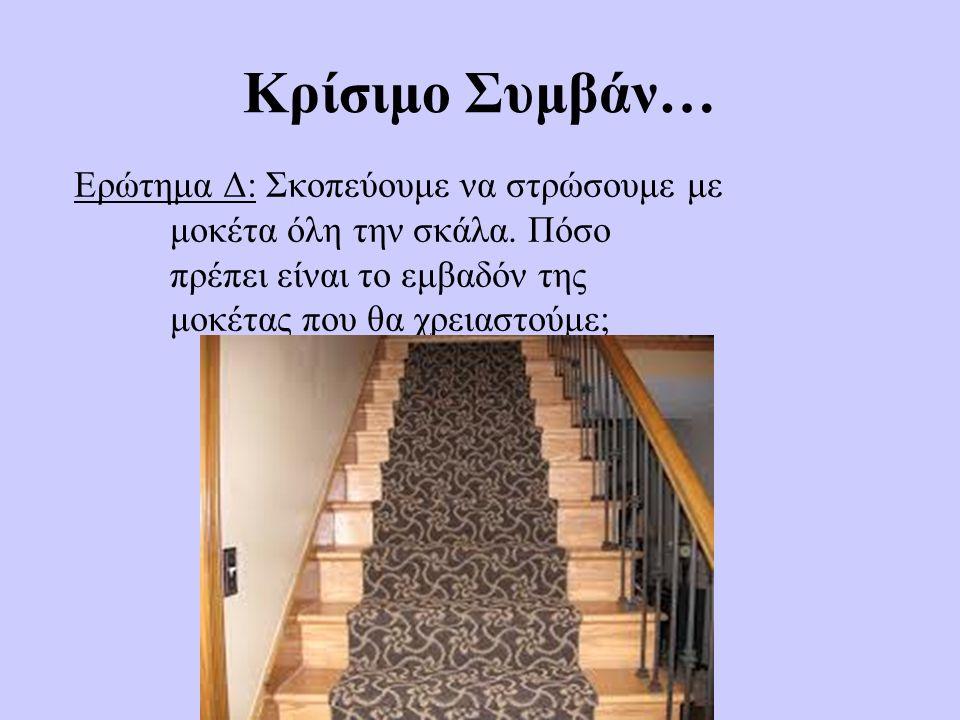 Κρίσιμο Συμβάν… Ερώτημα Δ: Σκοπεύουμε να στρώσουμε με μοκέτα όλη την σκάλα.