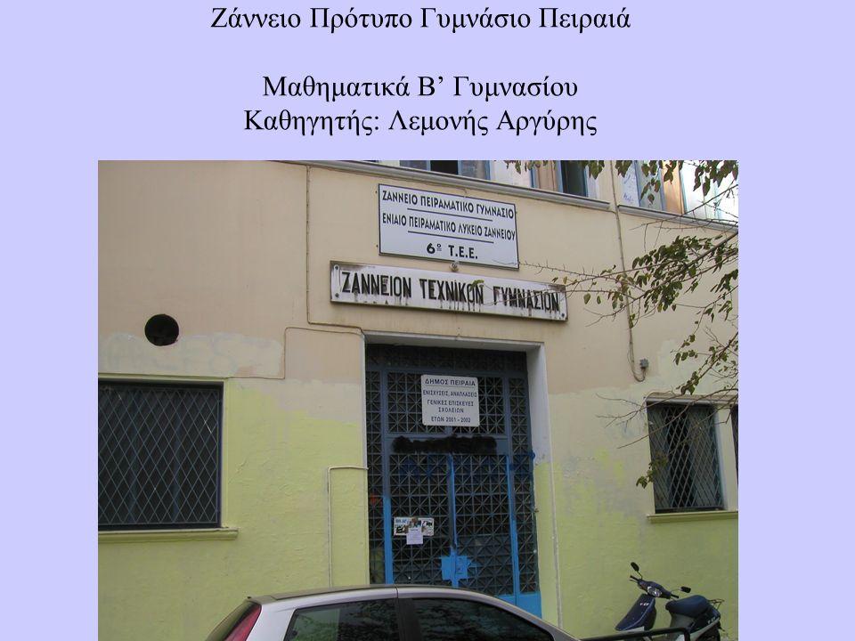Ζάννειο Πρότυπο Γυμνάσιο Πειραιά Μαθηματικά Β' Γυμνασίου Καθηγητής: Λεμονής Αργύρης