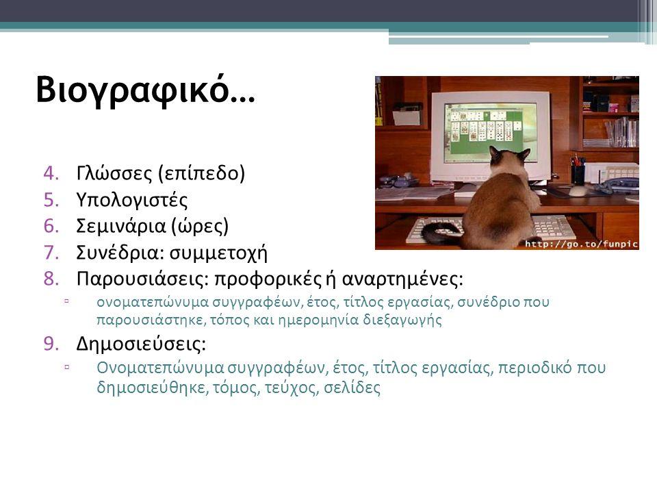 Βιογραφικό… Γλώσσες (επίπεδο) Υπολογιστές Σεμινάρια (ώρες)